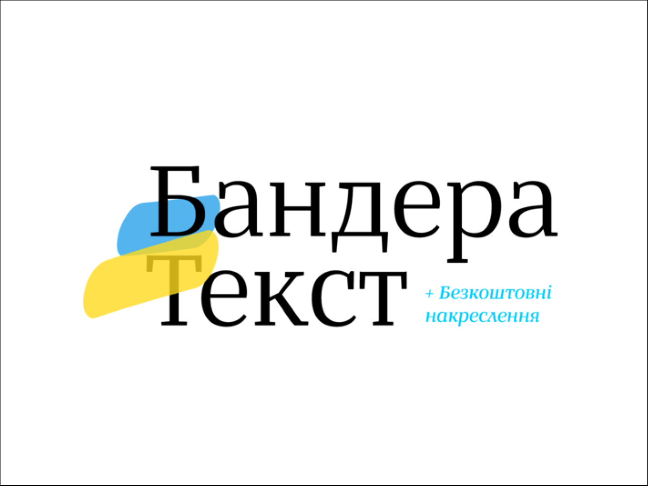 Bandera Text Cyrillic