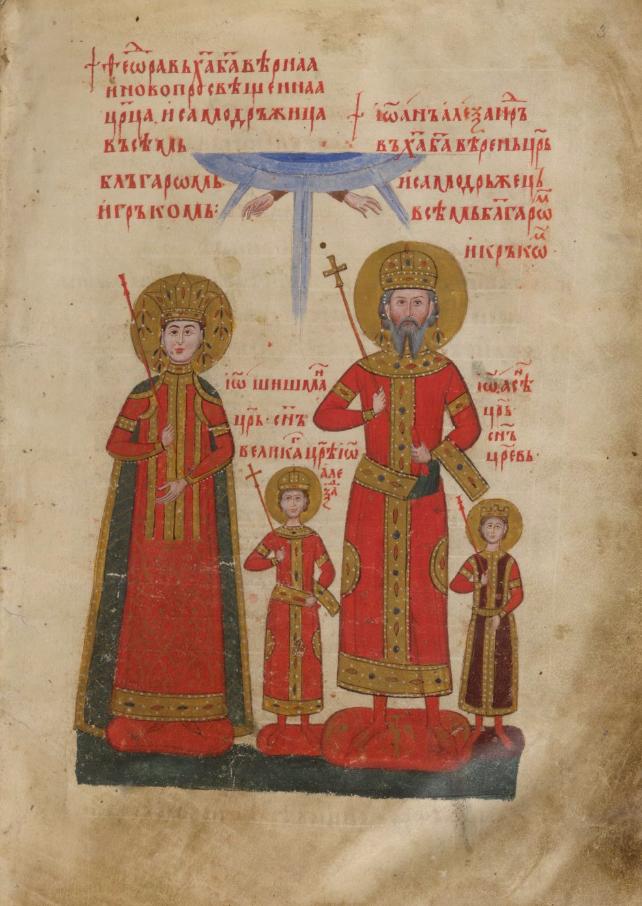 Gospels of Tsar Ivan Alexander