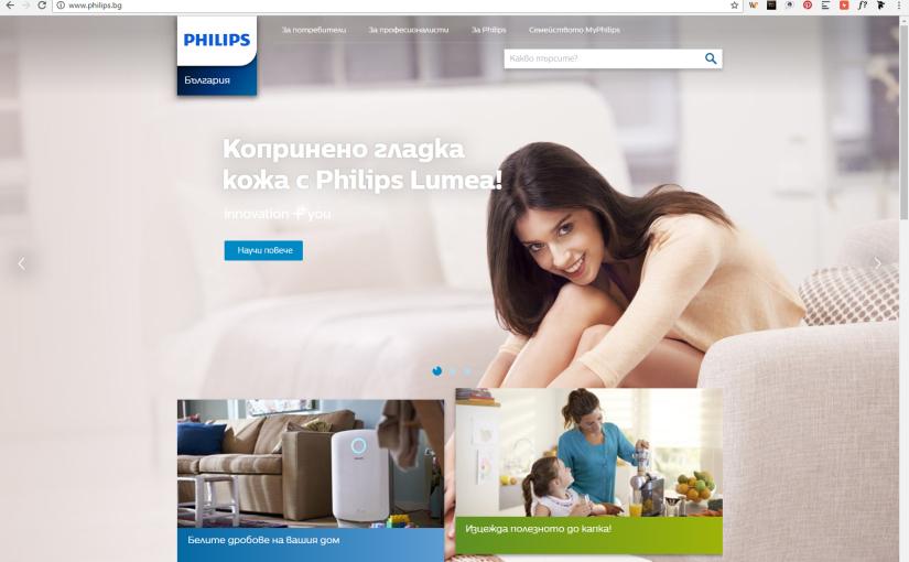 Philips Bulgaria