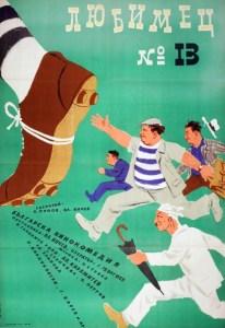 Bulgarian film poster
