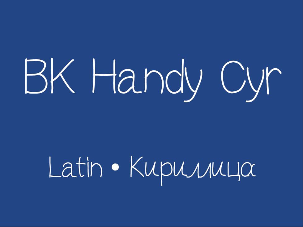 BK Handy Cyr