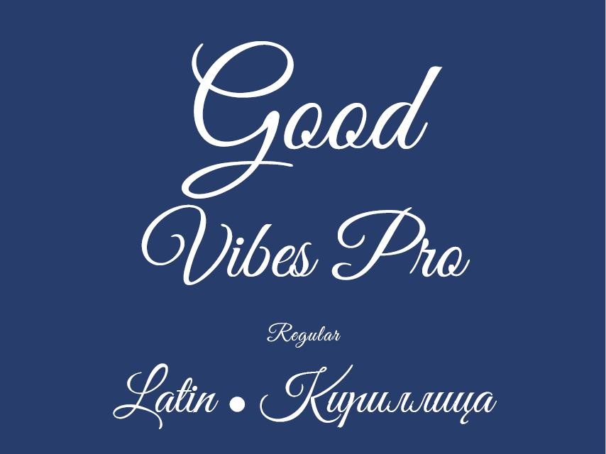 Шрифт good vibes pro скачать бесплатно / legionfonts.