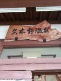 KONOKAYU chouyo minamiaso kumamoto japan-105131