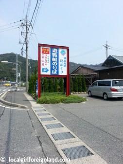 sanin-matsushima-yourun-uradome-coast-tottori-japan-113233