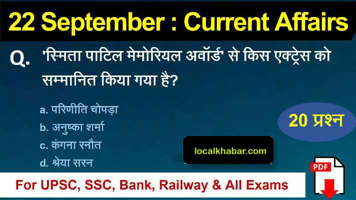 22 September 2018 : current affairs 2018 in hindi pdf question and answers