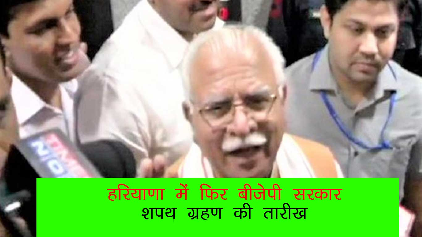 BJP will form government again in Haryana, suspense over swearing date