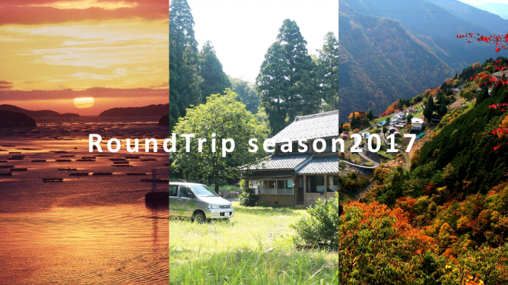 RoundTrip season2017