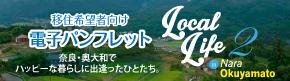 locallife2