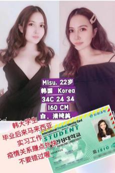 Kl Escort Girl - Korea Baby - Misu
