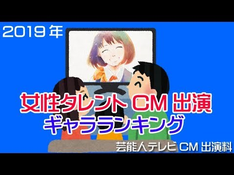 料 Cm 出演