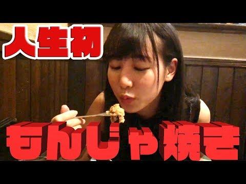 【食レポ】初もんじゃを食す!きのまり♪ 〜もんじゃ編〜【OBP】