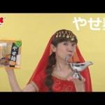 「塚原まきこ」がアラビア風に登場 「マルキン食品」の「やせ麺」のCM