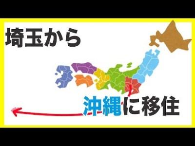 埼玉県から沖縄県に移住して5ヶ月過ぎた私が感じた日本と沖縄の違い10選