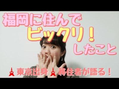 東京出身🗼移住者が語る!福岡に住んでビックリしたこと