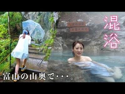 【温泉】ローカルタレントと富山で混浴したらヤバすぎる撮影にw