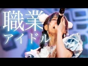 包み隠さず、地下アイドルの1日を晒します。【アイドルライブの裏側・実態】Japanese idol group Nippon Wachacha