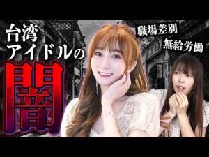 台湾エンターテイメントの闇。台湾アイドルの裏側が壮絶すぎた
