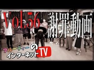 Vol.56「衝撃の展開!?まさかの代表自ら謝罪動画…!?」 フルーティー♥のインターネットTV【北海道】【アイドル】