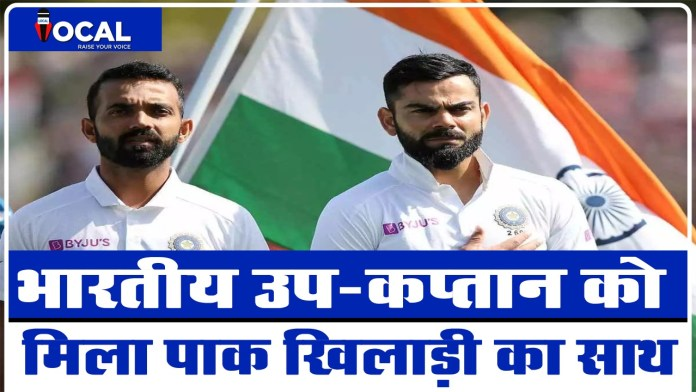 Indian vice-captain