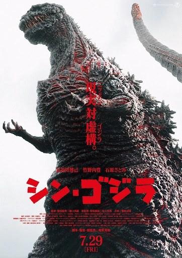 Shin Godzilla: Un Godzilla figlio di Fukushima 1