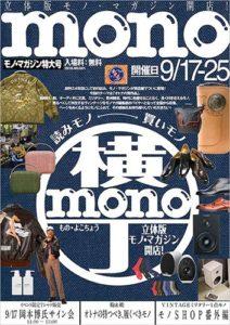 mono1