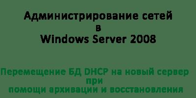 Перемещение БД DHCP на новый сервер при помощи архивации и восстановления