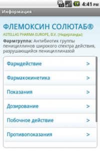Справочника лекарств - Скриншот №1