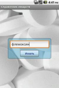Справочника лекарств - Скриншот №2
