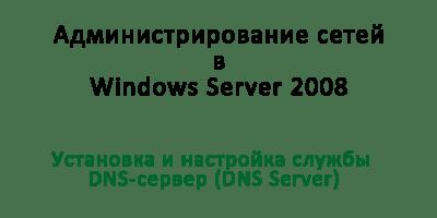 Установка и настройка службы DNS-сервер (DNS Server)