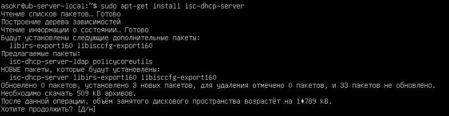 Установка DHCP сервера