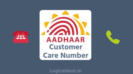 Aadhar Card Customer Care Number