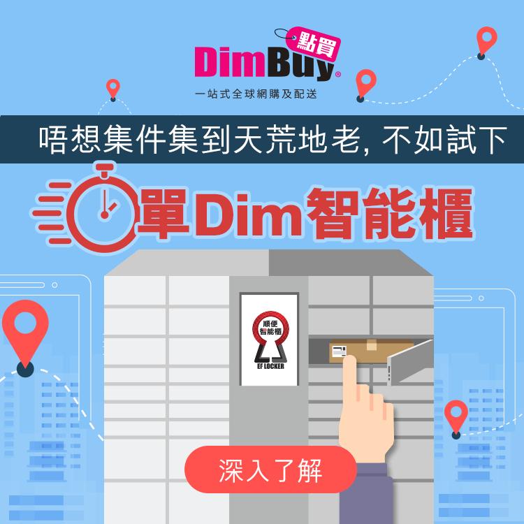 一站式全球網購及配送集運平臺 - DimBuy.com