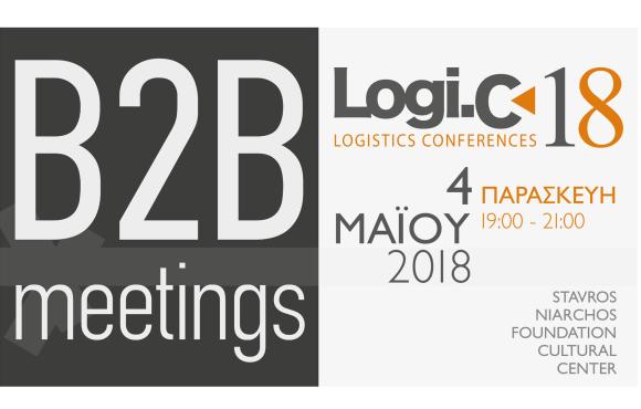 Πρόσκληση συμμετοχής στις επιχειρηματικές συναντήσεις (B2B meetings) των LOGI.C 2018