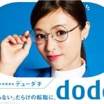 dodaに求人情報を掲載しました