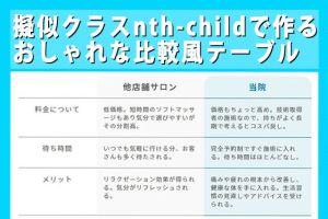 nth-child-comparison-table-thumbnail