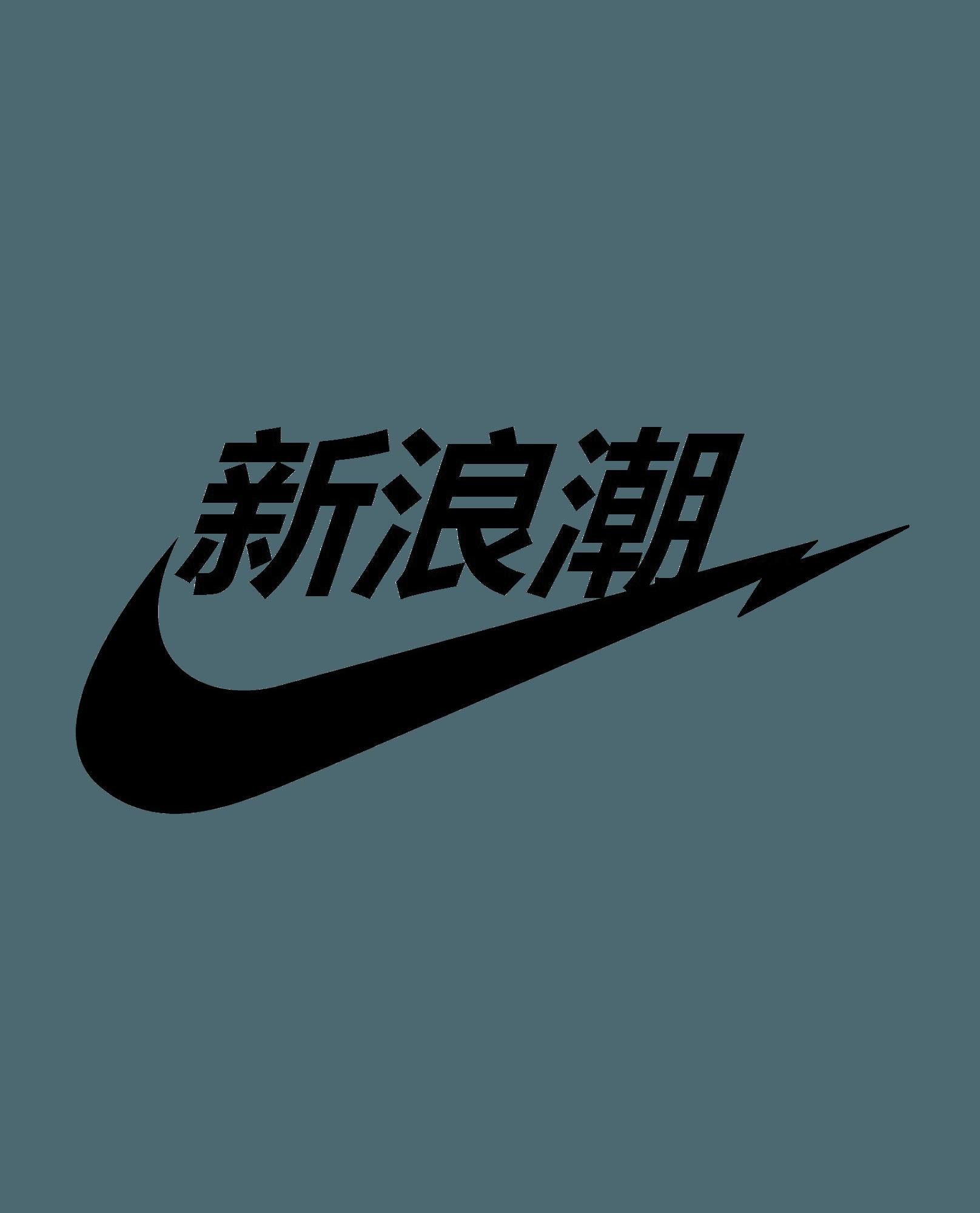 Nike Logo White Png : white, White, Vector, Keren