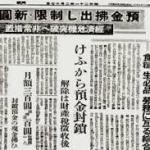 朝日新聞の「けふから預金封鎖」見出し
