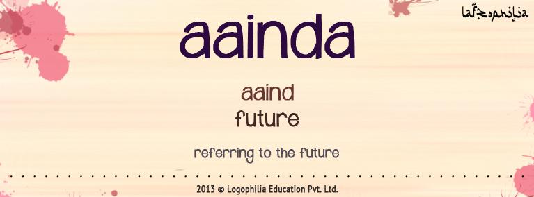 etymology of aainda
