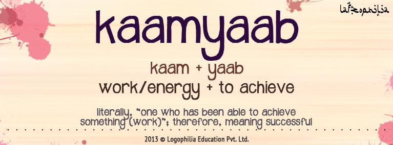 Etymology of Kaamyaab
