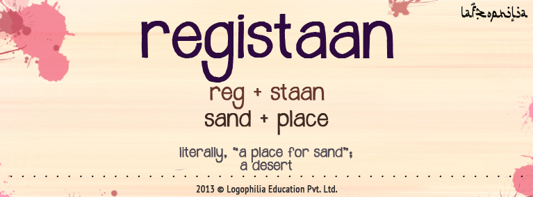 Etymology of Registaan