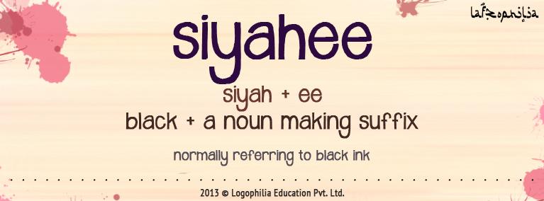 etymology of Siyahee