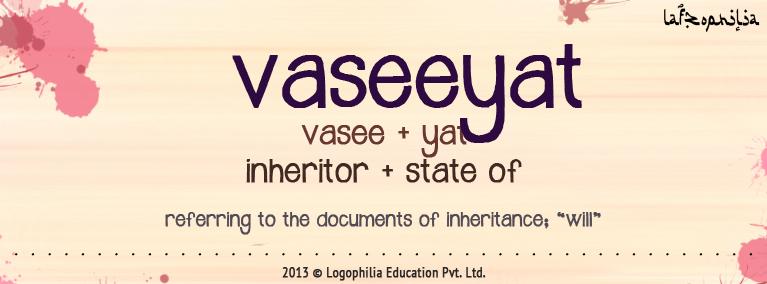 Etymology of Vaseeyat