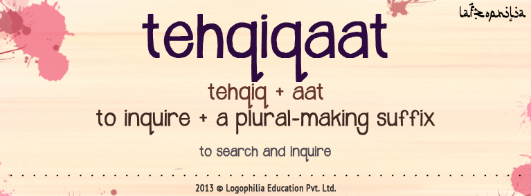 Meaning of tehqiqaat