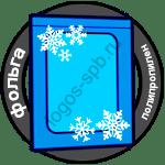 Логос СПб пакеты с клеевым клапаном фольгированные полипропиленовые для подарков