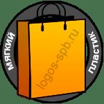 Логос СПб софтпласт мягкий пластик пакеты из мягкого пластика
