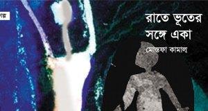 Mustapha-Kamal20160717133943