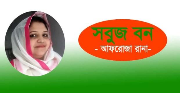 Afroza Rana