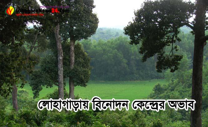 লোহাগাড়ায় বিনোদন কেন্দ্রের অভাব
