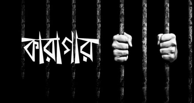 Jail-barishalmail