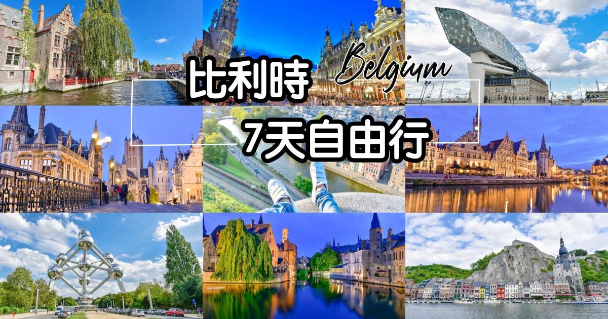 【比利時自由行】7天比利時怎麼玩-交通,美食,住宿,行程規劃懶人包 – 老漢推一把